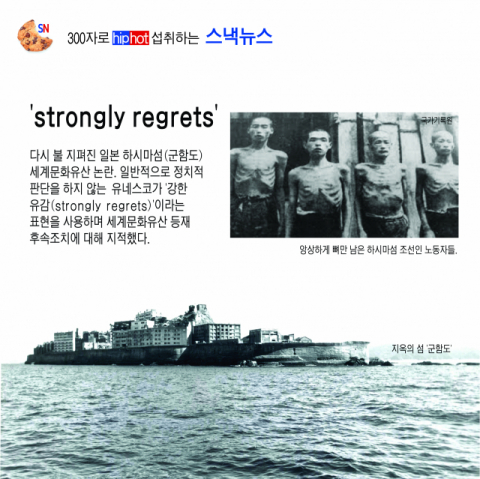 'strongly regrets'